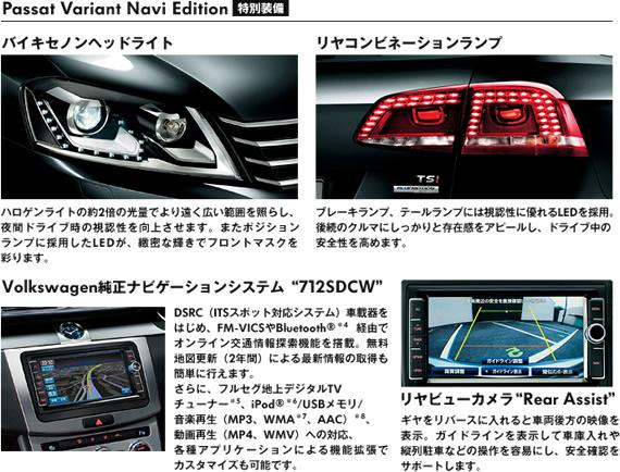 Passat Variant Navi Edition 特別装備