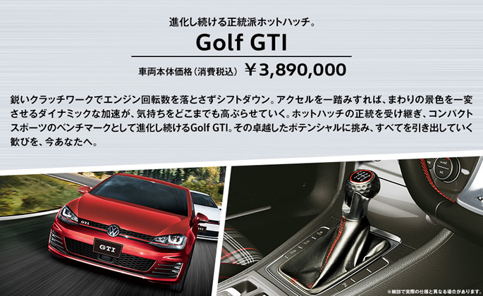Golf GTI(M/T)