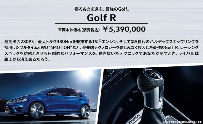 Golf R(M/T)