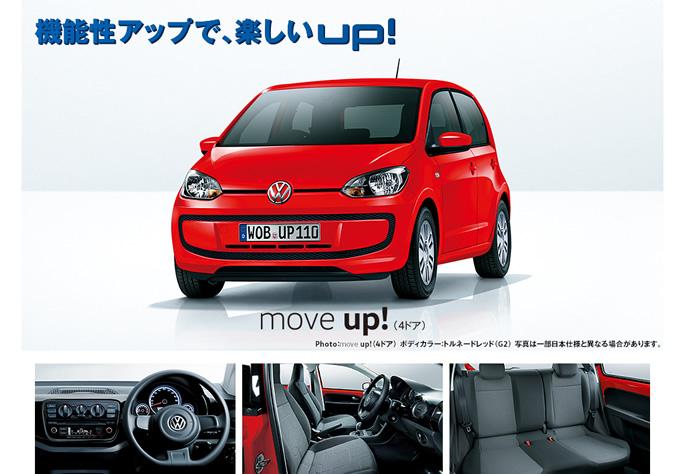 move up!(4ドア)