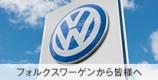 Volkswagenに関する報道について