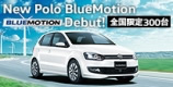 New Polo BlueMotion Debut!