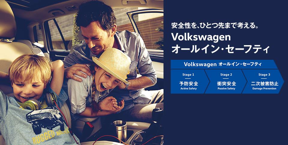 安全性を、ひとつ先まで考える。Volkswagen オールイン・セーフティ