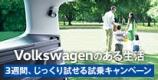 Volkswagen のある生活 3週間、じっくり試せる試乗キャンペーン