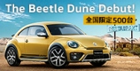 The Beetle Dune Debut!