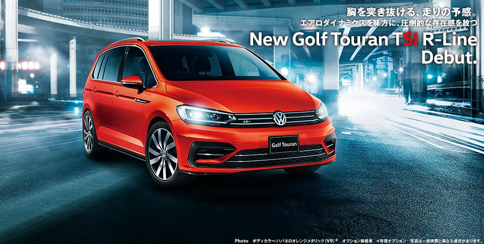 New Golf Touran TSI R-Line、誕生。