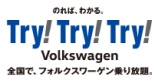 Try!Try!Try! Volkswagen キャンペーン