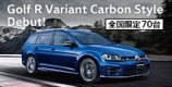 Golf R Variant Carbon Style