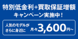 特別低金利+買取保証増額キャンペーン[7月1日~9月末]