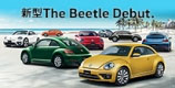 新型The Beetle Debut.