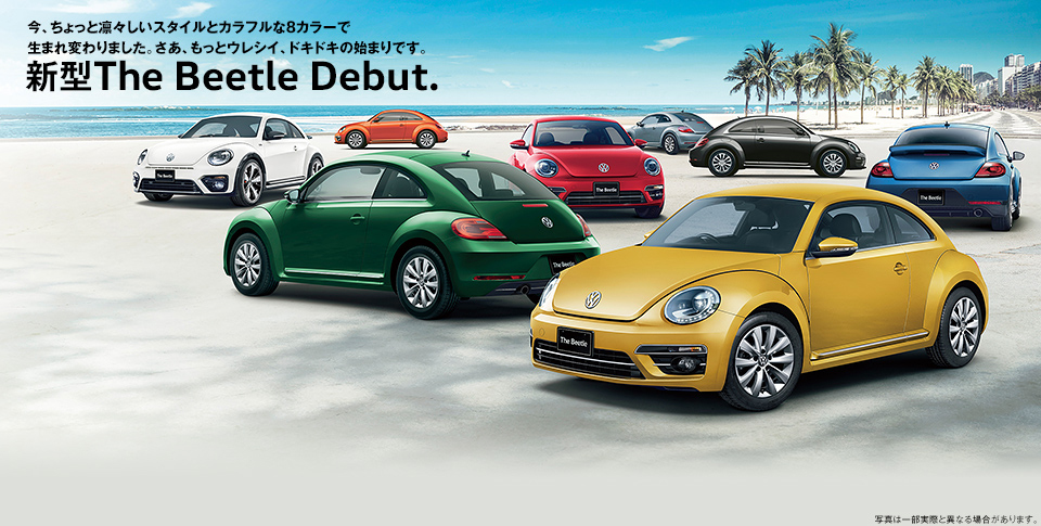 新型The Beetle Debut. 今、ちょっと凛々しいスタイルとカラフルな8カラーで生まれ変わりました。さあ、もっとウレシイ、ドキドキの始まりです。