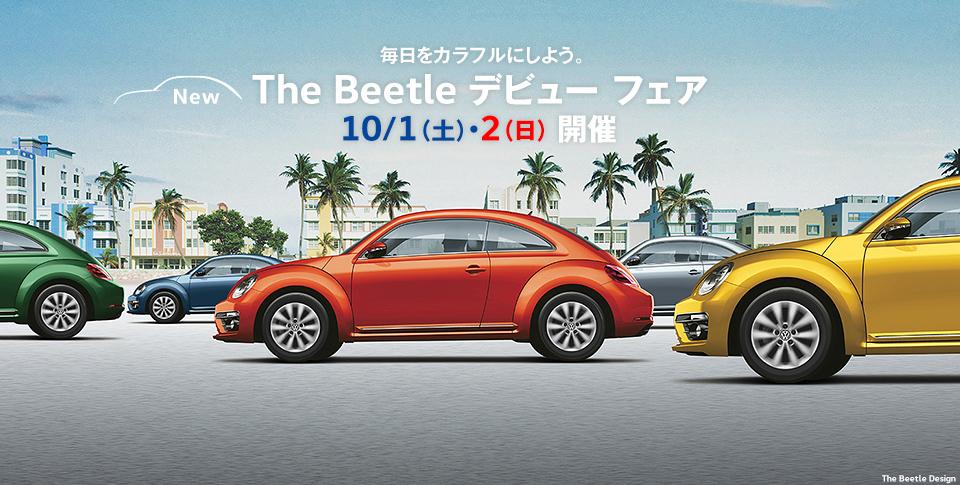 新型The Beetle デビュー フェア 10/1 (土) ・2 (日) 開催