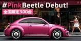 #PinkBeetle Debut.