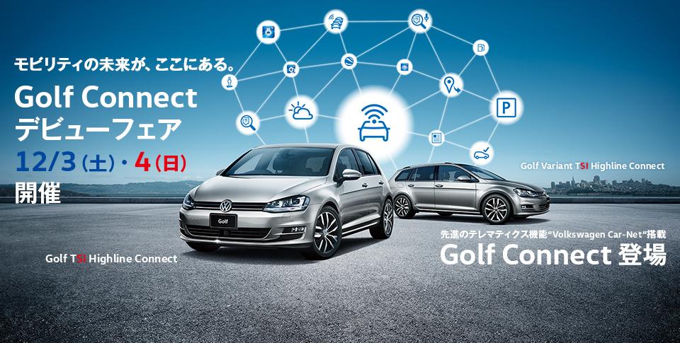 Golf Connect デビューフェア[2016年12月3日(土)・4(日)]