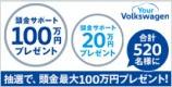 頭金プレゼントWeb抽選キャンペーン[1月5日~3月12日]