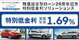 残価設定型ローン20周年記念特別低金利実施中[1月5日~3月末]