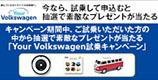 Your Volkswagen試乗キャンペーン[1月5日~3月末]