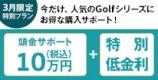 頭金サポート10万円(税込)+ 特別低金利 実施中![3月1日~3月末日]