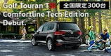 Golf Touran TSI Comfortline Tech Edition