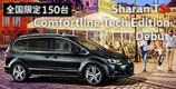 Sharn TSI Comfortline Tech Edition