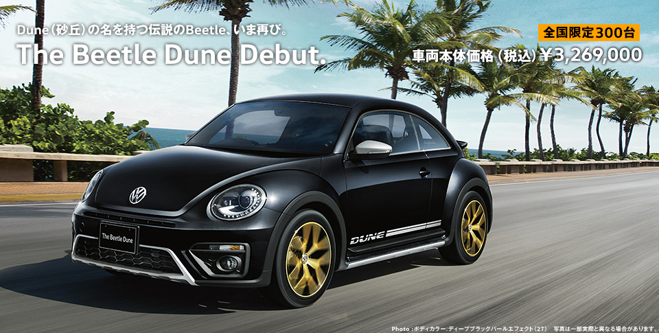 The Beetle Dune Debut.