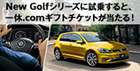 New Golf 試乗キャンペーン[7月3日~8月末日]