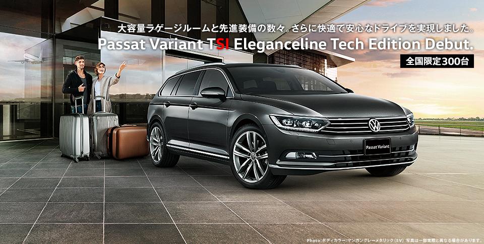 "特別仕様車 ""Passat Variant TSI Eleganceline Tech Edition"" 登場。"