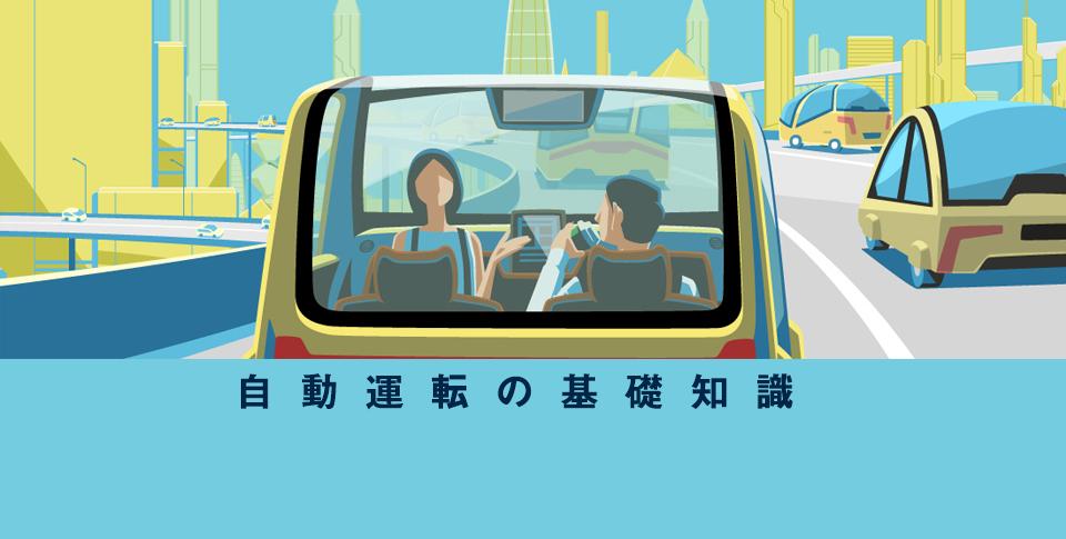 自動運転の基礎知識