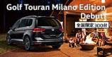 Golf Touran Milano Edition登場。