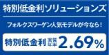 特別低金利実質年率2.69%[10月2日~12月末日]