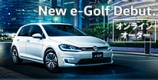 New e-Golf Debut.