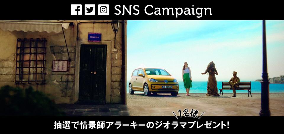 SNS Campaign 抽選で情景師アラーキーのジオラマプレゼント