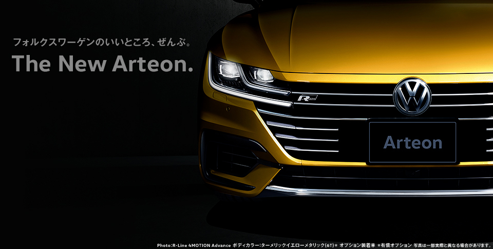 What is Arteon