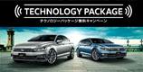 Passat テクノロジーパッケージ無料キャンペーン