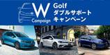 Golf ダブルサポートキャンペーン