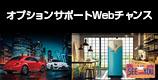 オプションサポートWebチャンス