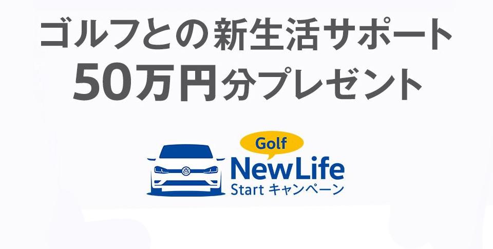 Golf New Life Start キャンぺーン