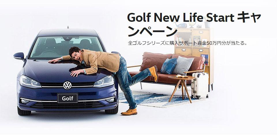 Golf New Life Start キャンペーン