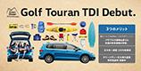 ディーゼルエンジン搭載の7人乗りコンパクトミニバン Golf Touran TDI 発売