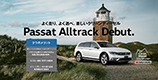 New Passat Alltrack Debut.