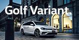 Golf Variant 特別仕様車「Tech Edition」シリーズ発売