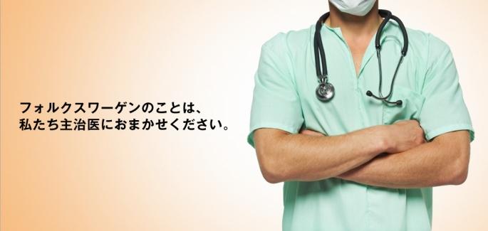 フォルクスワーゲンのことは、私たち主治医におまかせください。