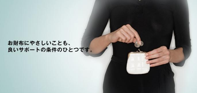 お財布にやさしいことも、良いサポートの条件のひとつです。