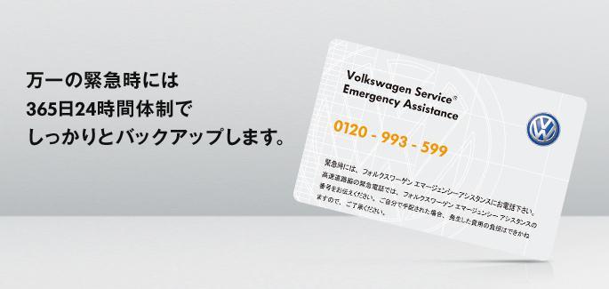 万一の緊急時には365日24時間体制でしっかりとバックアップします。