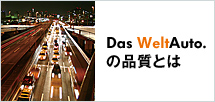 """Das WeltAuto""の品質とは"
