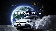 Golfのディーゼルモデルがデビュー