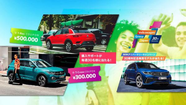 Volkswagen Group Japan 30thアニバーサリーキャンペーン