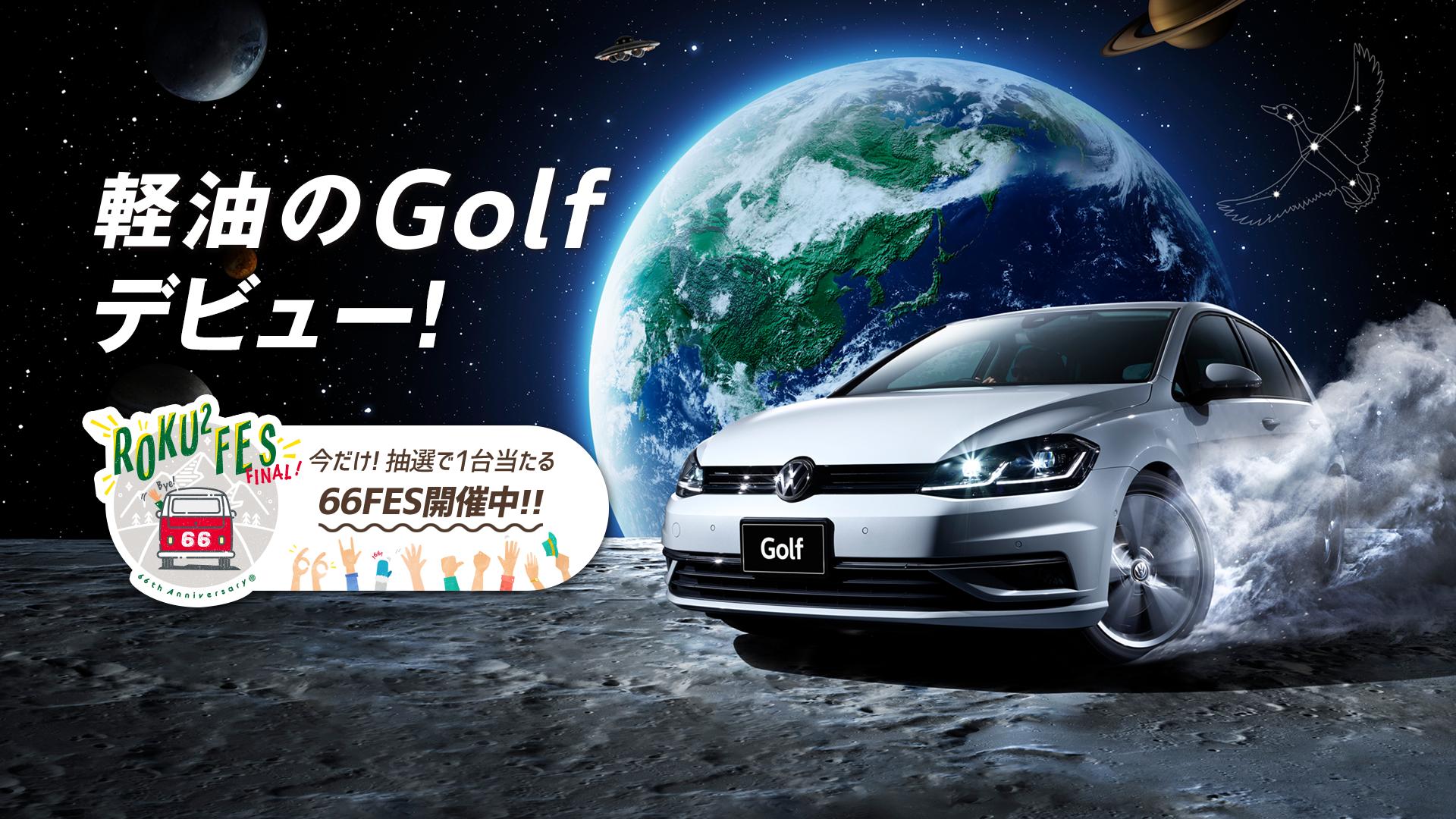 軽油のGolfデビュー