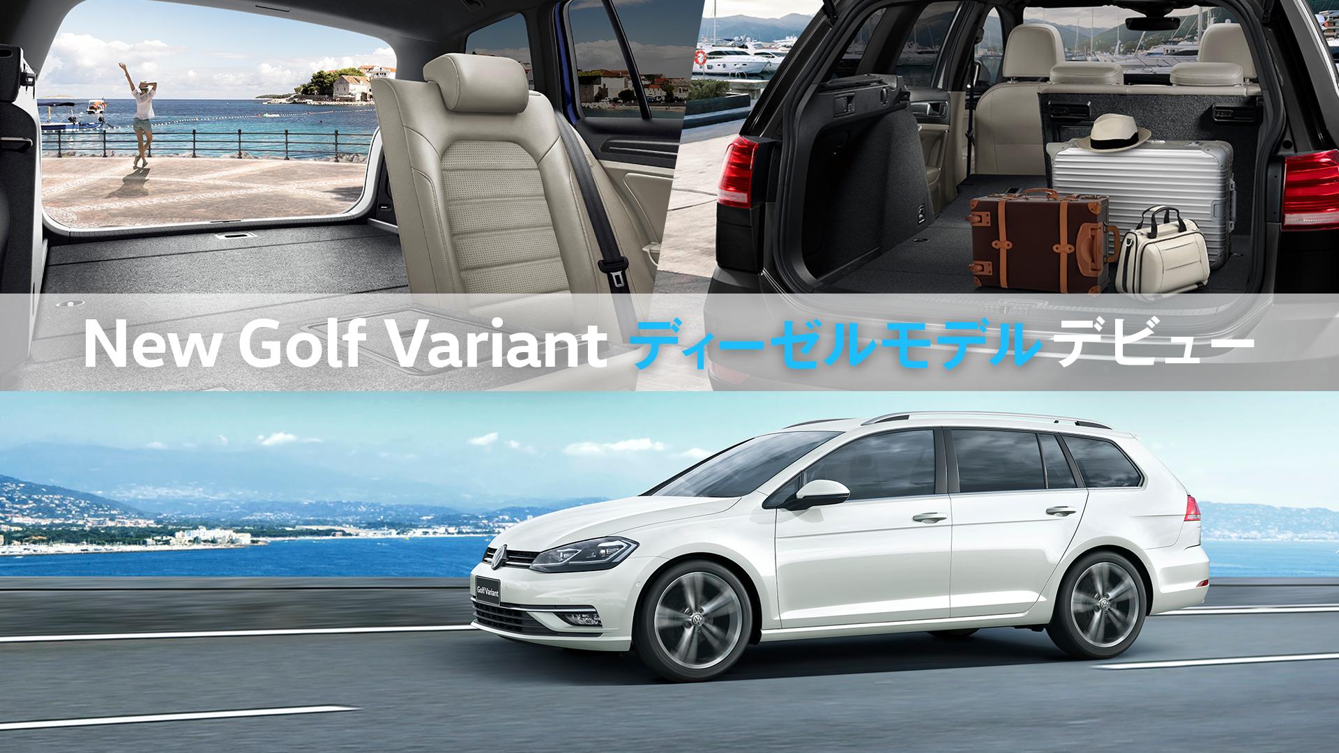 New Golf Variant ディーゼルモデルデビュー
