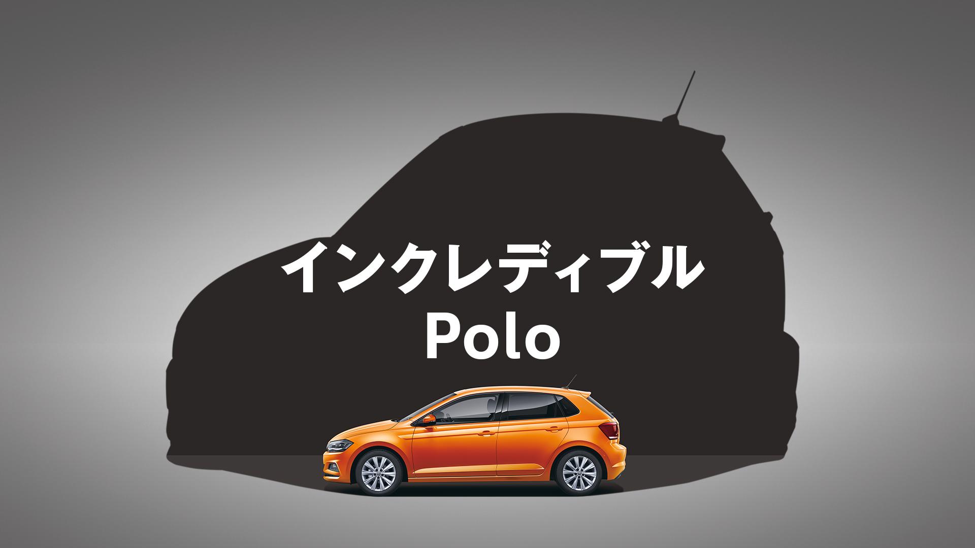 Polo Comfortline Limited デビュー